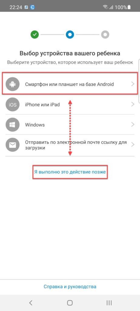 Norton Family Android выбор устройства ребенка