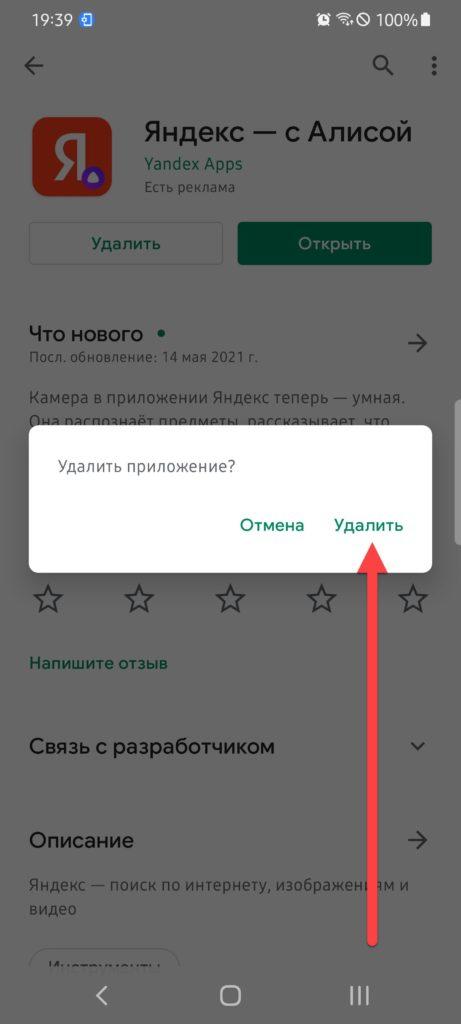 Удалить Яндекс с Алисой на Андроиде
