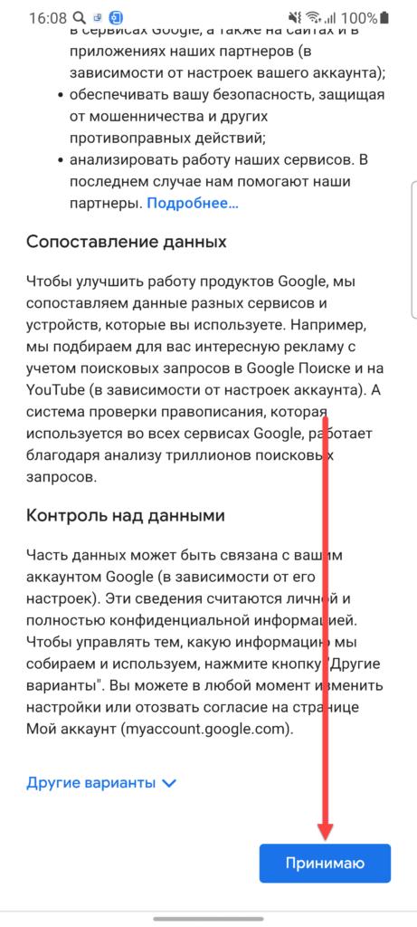 Принимаем условия использования Google