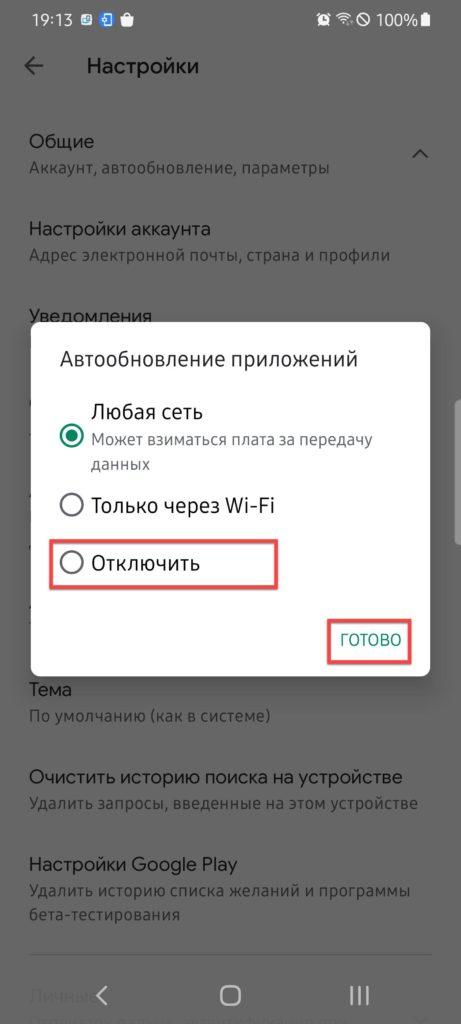 Play Маркет Андроид отключить Автообновление