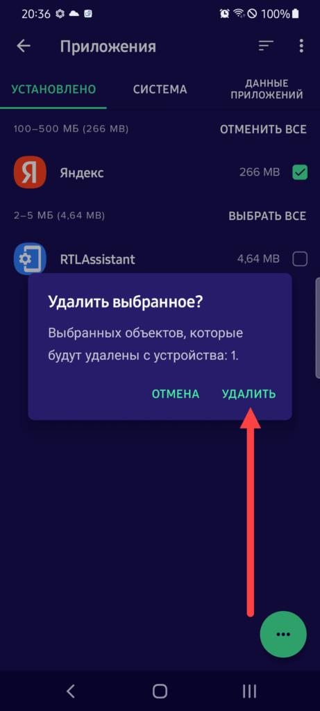 Avast Cleanup Андроид - Удалить с устройства
