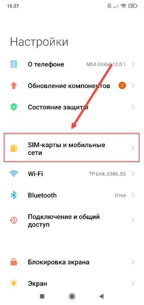 SIM-карты и мобильные сети