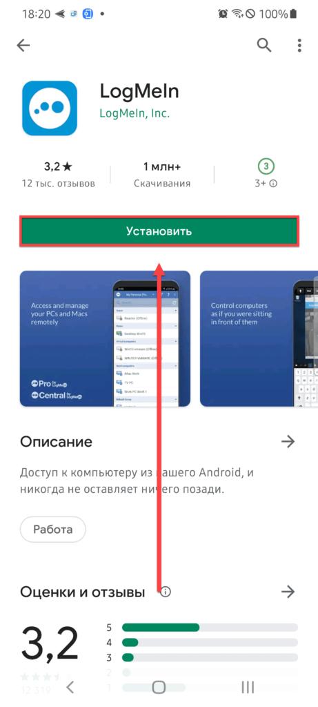 LogMeIn Андроид установить