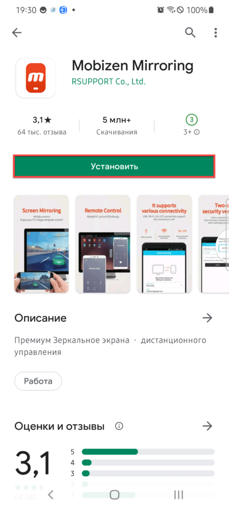 Mobizen Mirroring Андроид загрузить