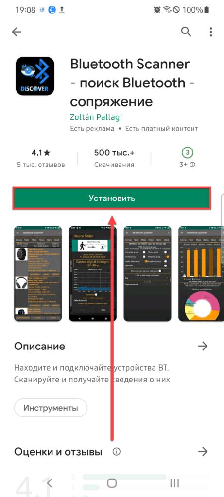 Bluetooth Scanner Андроид загрузить