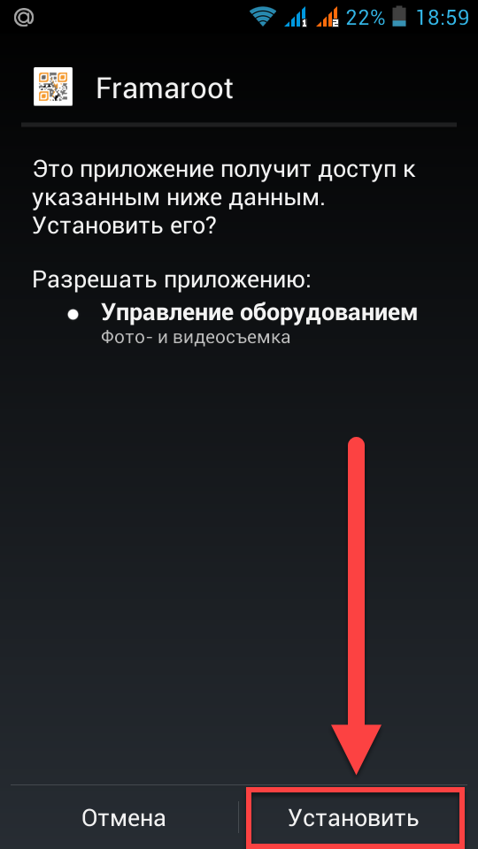 Framaroot Андроид установить
