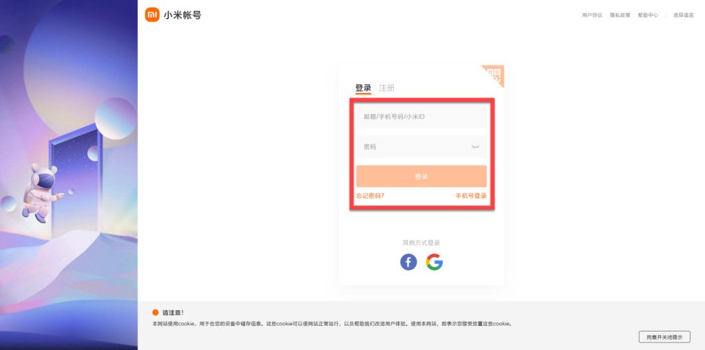 Root-права на Xiaomi авторизация