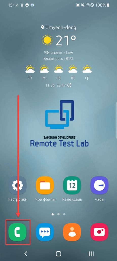Samsung приложение Телефон