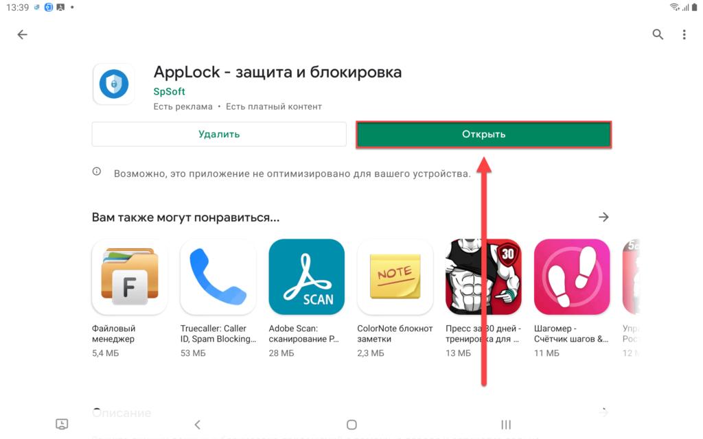 AppLock приложение установка