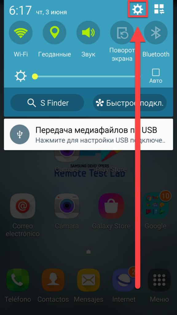 Пункт Настройки на Андроиде