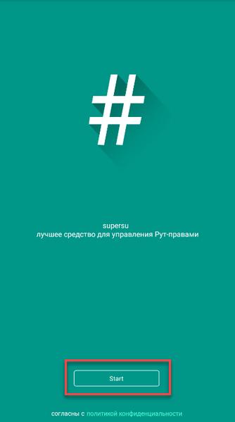 Приложение SuperSU Андроид вкладка Start