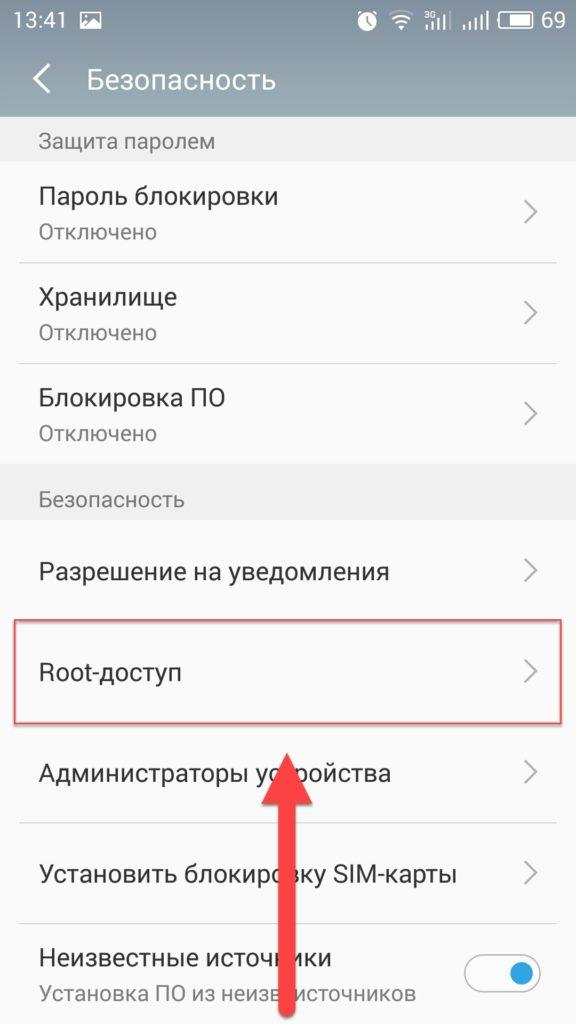 Root-права на Meizu вкладка Root Доступ