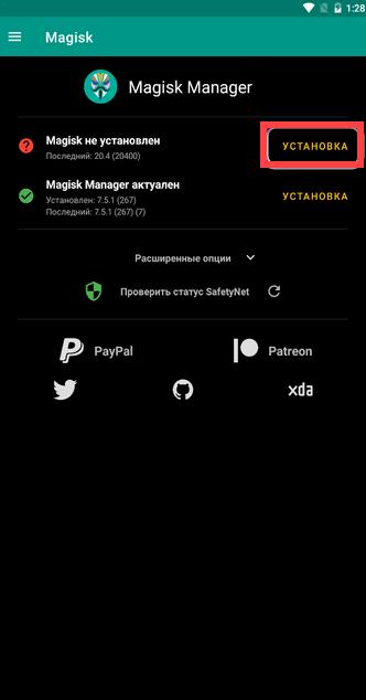 Magisk Андроид установка