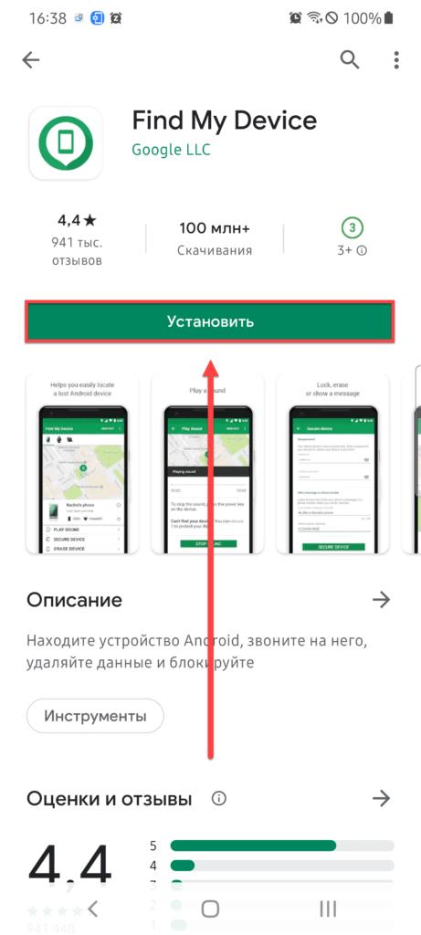 Find My Device Андроид