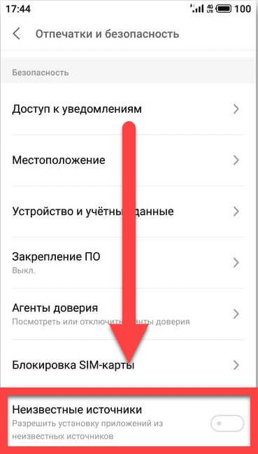 Вкладка Неизвестные источники Андроид