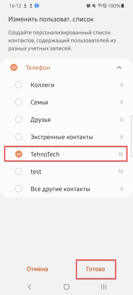 Отмечаем галочкой список абонентов Андроид