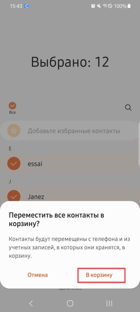 Удалить все контакты Android