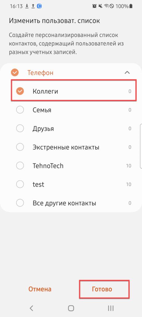 Список контактов на Андроиде