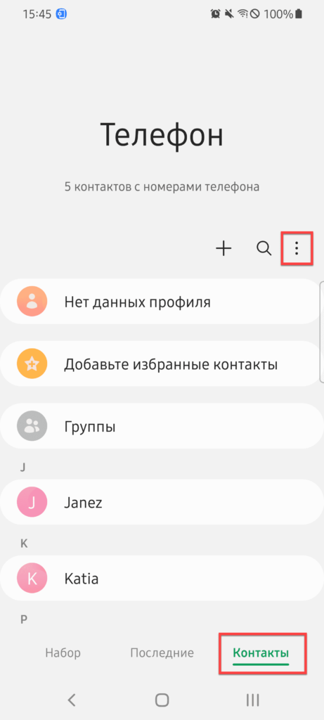 Вкладка Контакты в Телефоне