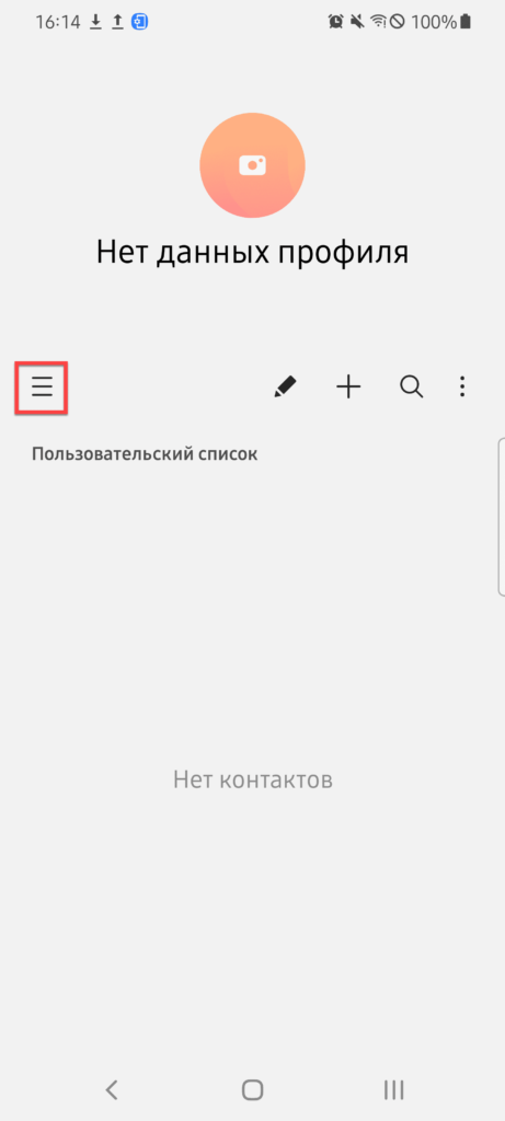 Меню контактов Андроид