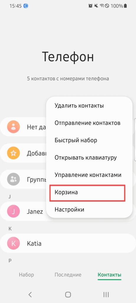 Корзина в Телефоне Андроид