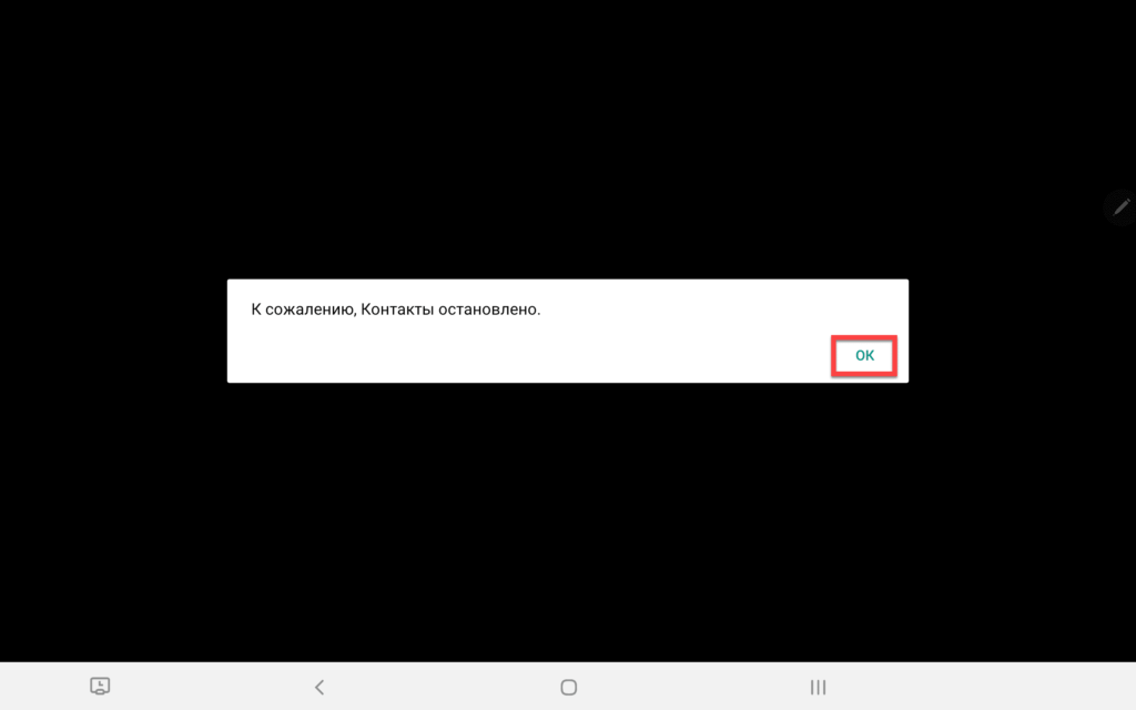 AppLock приложение вкладка Fake
