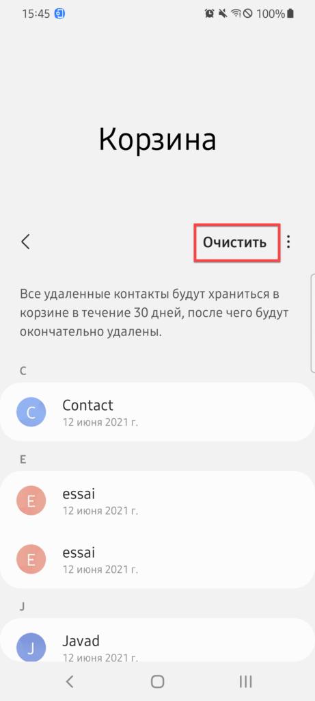 Очистить Корзину на Андроиде