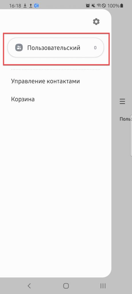 Пользовательский список контактов Android