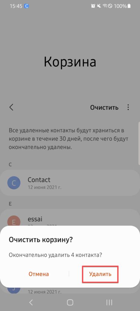 Удалить контакты из корзины Андроид