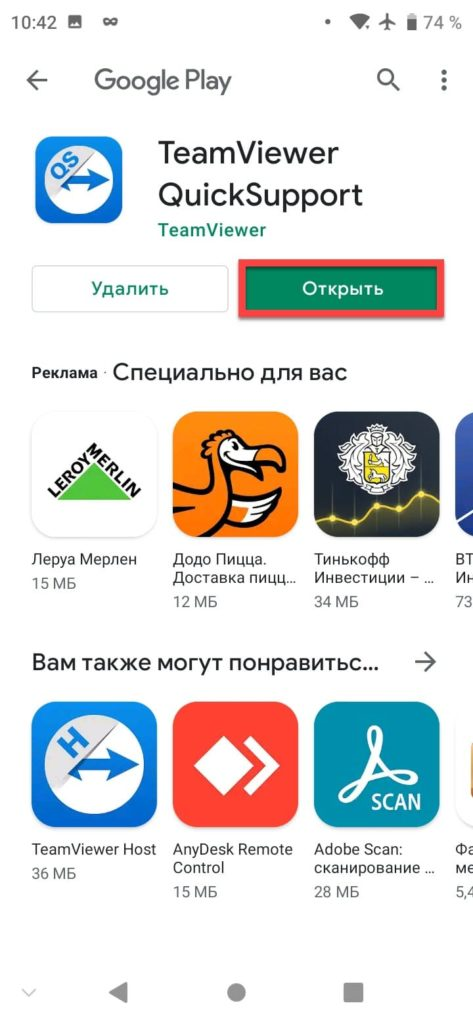 TeamViewer открыть приложение