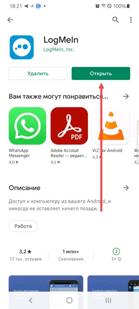 LogMeIn Андроид открыть
