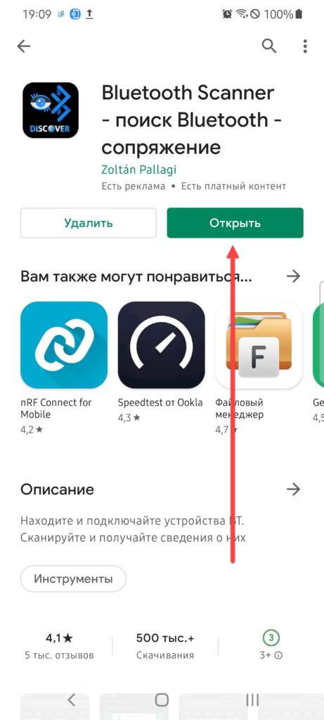 Bluetooth Scanner Андроид открыть