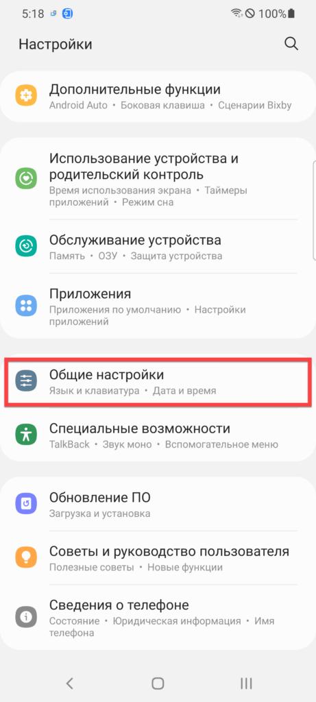 Клавиатура Samsung Android Общие настройки