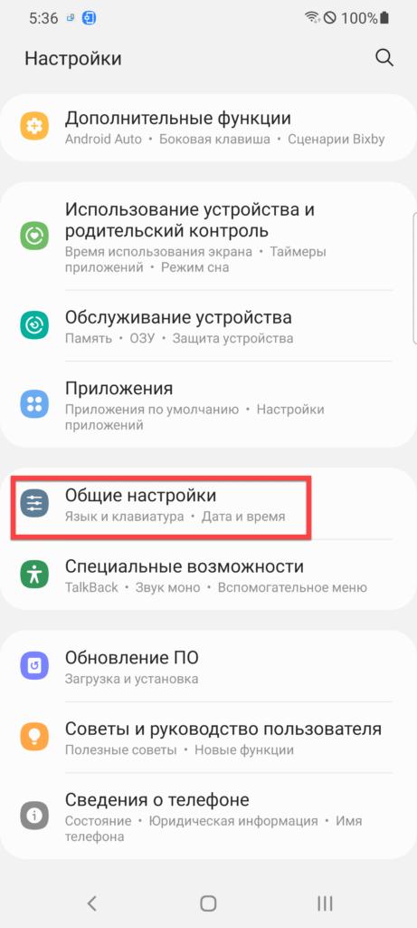 SwiftKey общие настройки Андроида