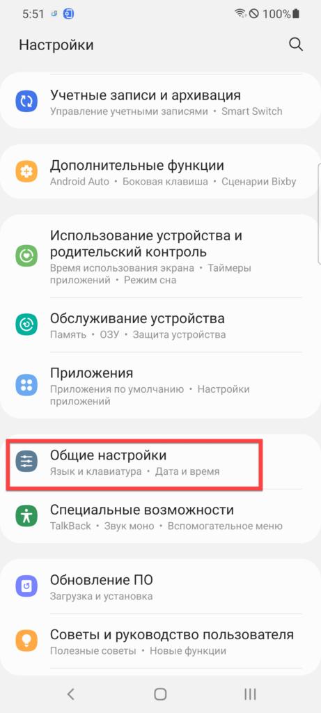 Яндекс.Клавиатура Общие настройки