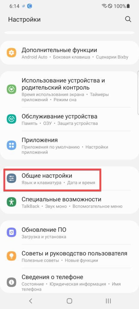 Prestigio Keys общие настройки Андроид