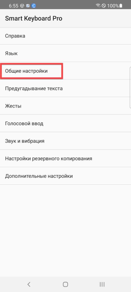 Smart Keyboard Андроид общие настройки