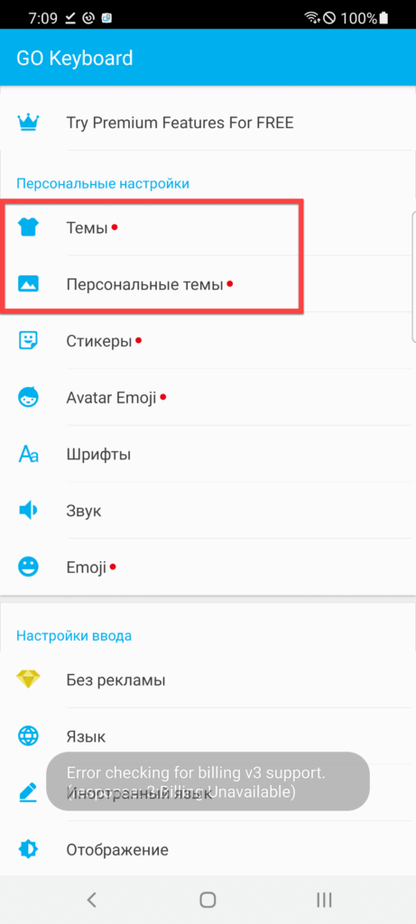 Go Keyboard на Андроиде Персональные темы