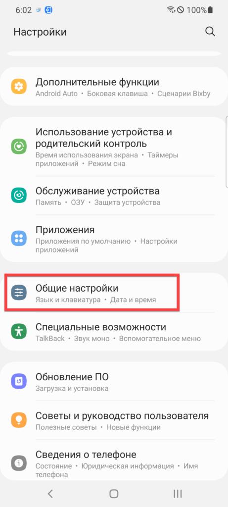Общие настройки Андроид