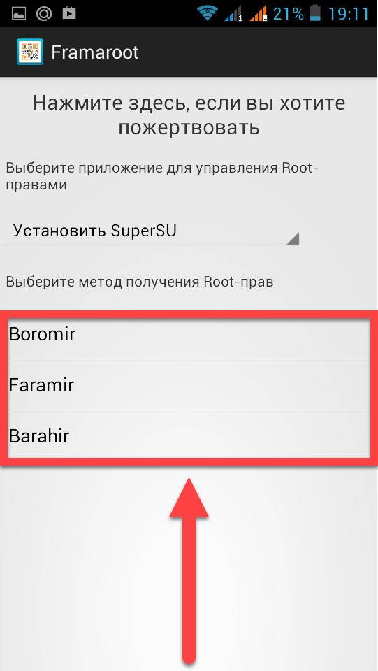 Framaroot Андроид выбираем вариант рут прав