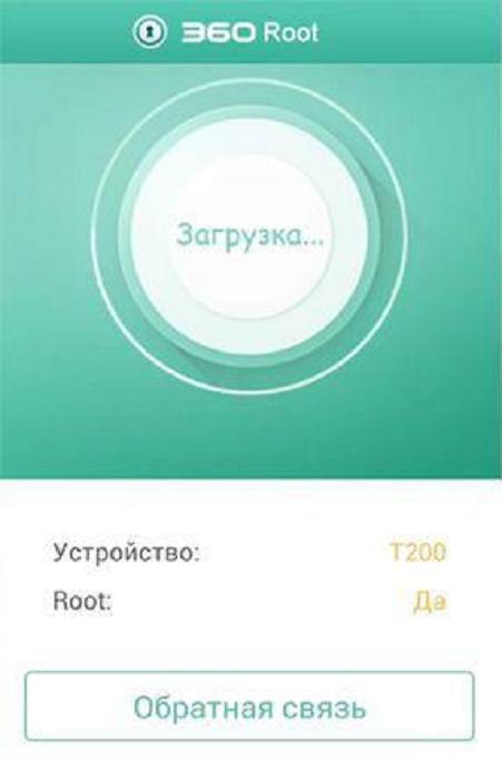 360 Root процесс рутирования