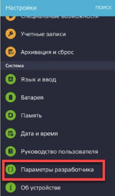 Root-права на Samsung Параметры разработчика