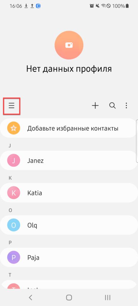 Боковое меню в контактах