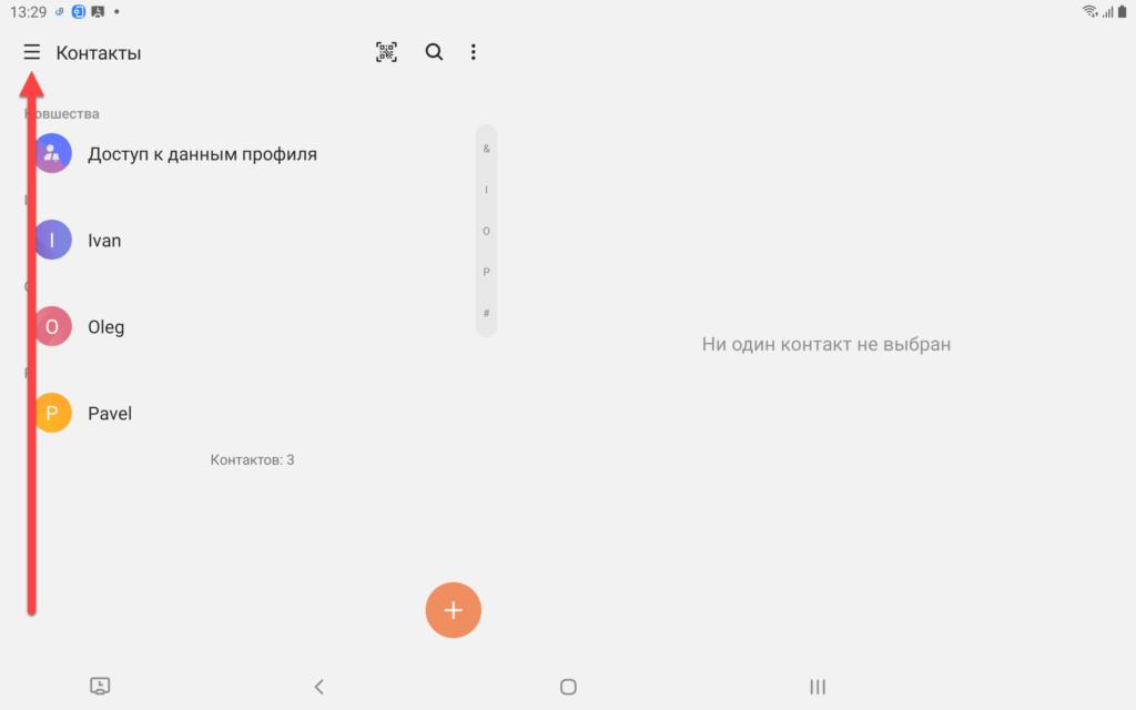 Боковое меню на Андроиде