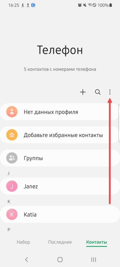 Меню в списке Телефона Андроид