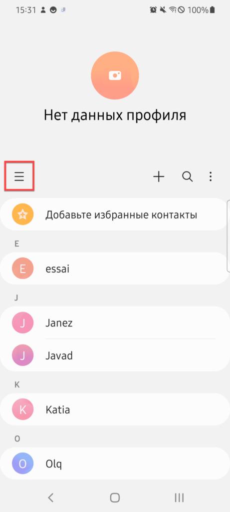 Боковое меню в Контактах Андроид