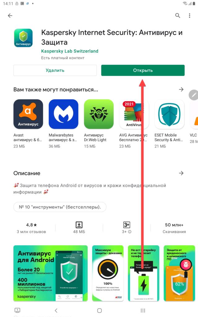 Kaspersky Internet Security Андроид открыть