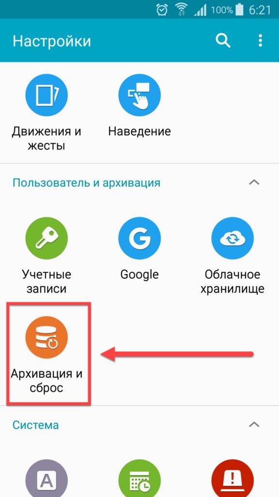 Вкладка Архивация и сброс Андроид
