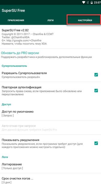 Приложение SuperSU Андроид настройки