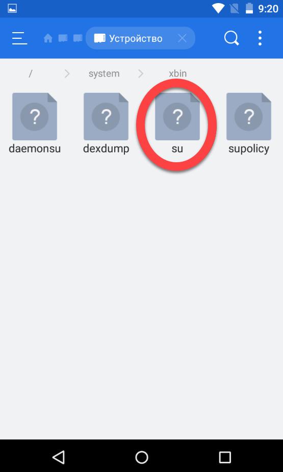 Удалить рут права Андроид  через файловый менеджер